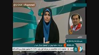 جزئیات سقوط بهمن در ارتفاعات توچال تهران