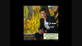 دانلود آهنگ جدید محمد دل افکار به نام ارام ارام