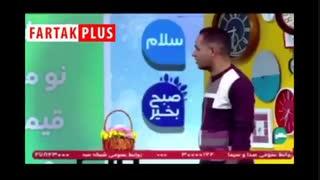 شبکه ۳ عباس قانع را بعد از شایعات اخیر برای گزارش غیر فوتبالی روی آنتن آورد!