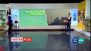 کنایه به شهردار تهران برای انتقال تجربه کنترل آلودگی هوا به سارایوو
