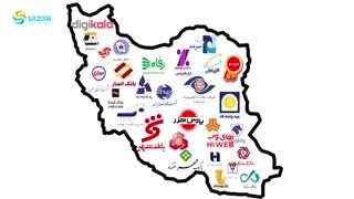 برند های ایران در جایگاه جهانی