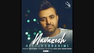 موزیک جدید میثم ابراهیمی نوازش