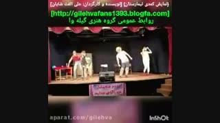 نمایش  کمدی و فوق العاده خنده دار تیمارستان گروه تئاتر گیله وا بندرانزلی