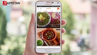معرفی اپلیکیشن کوکین، آموزش آشپزی غذاهای فرنگی
