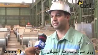 قیمت ورق فولاد مبارکه در بورس
