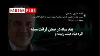 واقعیت طرح یک ادعای دروغین در رسانه ملی علیه علی لاریجانی!