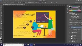 قسمت سوم - آموزش ساخت کارت ویزیت در چند دقیقه توسط محمد پادیاب