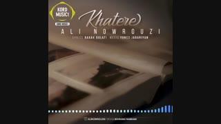 آهنگ جدید علی نوروزی خاطره