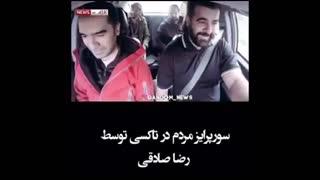 سوپرایز مردم توسط رضا صادقی در تاکسی !!