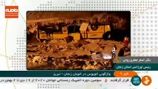 جزئیات واژگونی اتوبوس زنجان - تبریز از زبان رئیس اورژانس استان زنجان