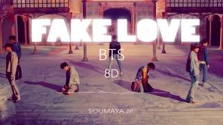 آهنگ 8 بعدی Fake Love از BTS