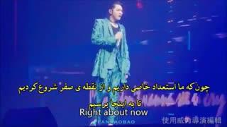 موزیک لالایی ( کلیپی ازکریس درکنسرت 2019 چین)