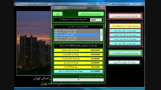 نرم افزار محاسبه سریع حق الزحمه خدمات مهندسی در مناطق 22 گانه تهران و شهرستانهای استان تهران