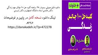 فایل صوتی سمینار ۲۵ ساعته کلید حل ۱۰۰ چالش مهم زندگی دکتر عابدی و دکتر ایزدی