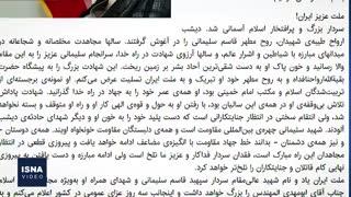 نخستین واکنشهای رسمی به شهادت سردار قاسم سلیمانی
