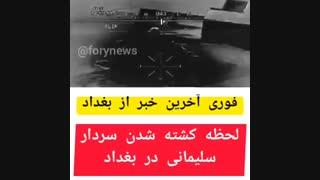 لحظه شهادت سردار دلها؛ حاج قاسم سلیمانی Qasem Soleimani