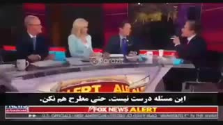 مشاجره کارشناس فاکس نیوز در مورد عملیات ترور سپهبد قاسم سلیمانی.  هرالدو ریورا- ما اصلا در بغداد چه غلطی میکنیم؟