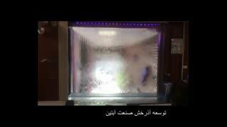 آبنمای شیشه ای در مشهد www.Abonoor.ir