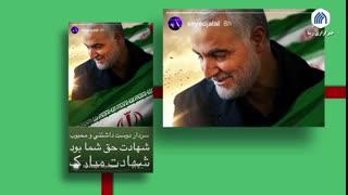 واکنش هنرمندان و ورزشکاران در پی شهادت سردار سلیمانی