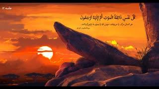 بررسی کتاب آن سوی مرگ -  دانلود سخنرانی صوتی حجت اسلام امینی خواه ( جلسه 12 )