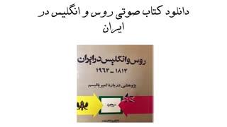 دانلود کتاب صوتی روس و انگلیس در ایران