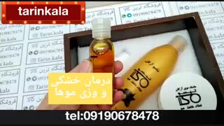 شامپوی ضد ریزش مو -09190678478 - شامپوی ارگان تیسو - درمان شوره موی سر