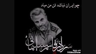 دکلمه شاهین شمس به اسم ایران تقدیم به سردار شهید سلیمانی