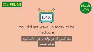 هروز صبح این جملاتو تکرار کن!!!