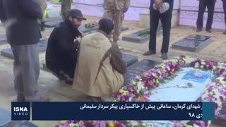 گلزار شهدا، ساعاتی پیش از خاکسپاری پیکر سردار سلیمانی