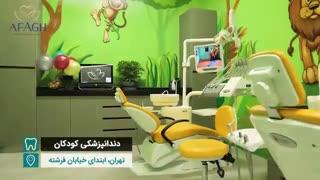 دندانپزشکی تخصصی کودکان