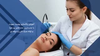 آموزش تخصصی پاکسازی پوست