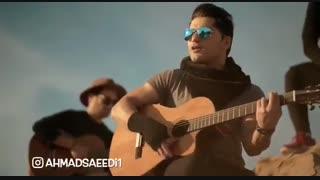 احمد سعیدی وتمام آهنگ های احمد سعیدی