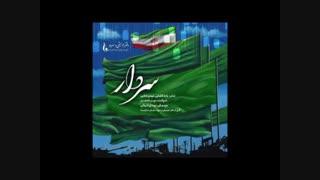 دانلود آهنگ جدید مهراد جم سردار