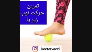 کاهش درد بعد از استفاده از کفش پاشنه بلند