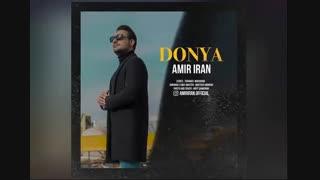 دانلود آهنگ جدید امیر ایران به نام دنیا