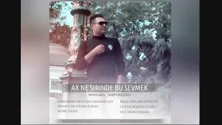 دانلود آهنگ جدید مجتبی آقا رضایی به نام آخ نه شیرینده بو سومک