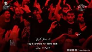 ای اهل حرم میر و علمدار نیامد - مجید بنی فاطمه | English Urdu Arabic Subtitles
