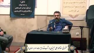 نمونه سخنرانی شب 23 ماه رمضان 1398 | استاد محمدعلی حسینیان | قسمت 1