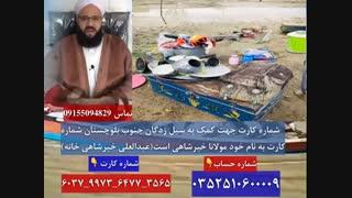 مولانا خیرشاهی کمک به سیل زدگان بلوچستان
