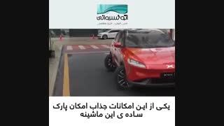 پارک راحت ماشین به روش چینی
