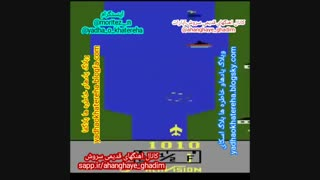 بازی قدیمی هواپیما (آتاری)،(کانال اهنگهای قدیمی سروش،آپارات ahanghaye_ghadim@)
