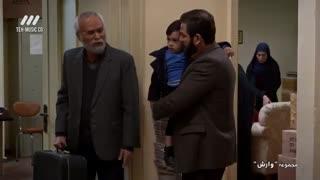 دانلود سریال وارش قسمت 33 سی و سوم
