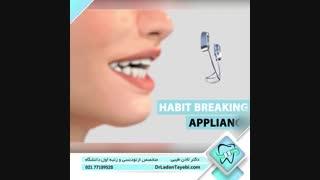 عادت های مخرب دندانی   دکتر لادن طیبی