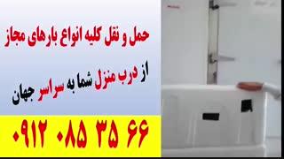 حمل و نقل بار از اهواز،خوزستان و سراسر ایران به سراسر جهان،فریت هوایی بار،پست هوایی انواع بار از درب منزل شما