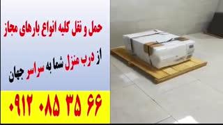 حمل و نقل هوایی بار از اهواز و خوزستان به سراسر نقاط جهان-فریت هوایی بار-حمل لوازم منزل،مواد غذایی و حیوانات خانگی