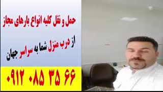 سریعترین روش حمل و نقل هوایی و فریت بار از اهواز و استان خوزستان به سراسر جهان-حمل هوایی لوازم منزل-مواد غذایی و...
