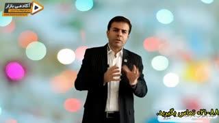 استاد احمد محمدی - آیا از تحت فشار قرار گرفتن میترسید؟