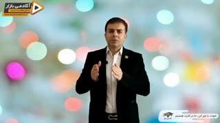 استاد احمد محمدی - اولین قدم موفقیت را محکم بردارید
