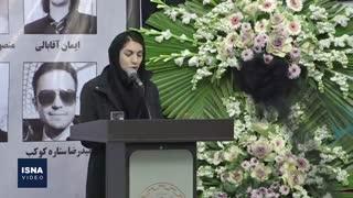 یادبود دانشآموختگان صنعتی شریف در سقوط هواپیمای اوکراینی