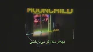 RM-_Moonchild_[با_زیرنویس_فارسی](360p)